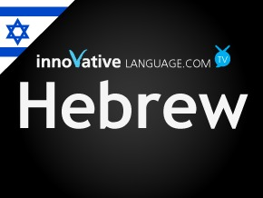 Innovative Hebrew